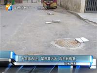 千亩园西区:窨井冒污水 店主盼修复