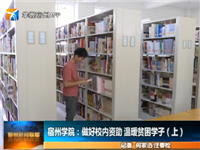 宿州学院:做好校内资助温暖贫困学子