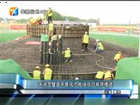 中国铁建电气化局承建灵璧风力发电项目开始浇筑