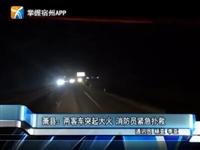 萧县:两客车突起大火 消防员紧急扑救