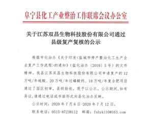 �P于江�K�p昌生物科技股份有限公司通�^阜���h��彤a�秃说墓�示