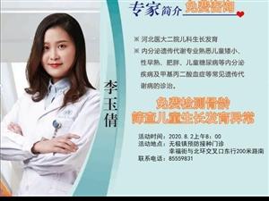 省二院儿童生长发育科专家李玉倩于8月2号到我县免费义诊免费咨询