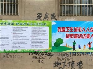 无极退役军人事务局、县科协在分包小区张贴创建文明城市宣传栏。