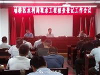 埇桥区水利局开展取用水管理专项整治行动