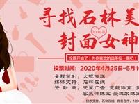 【封面女神】丽人如画,寻找2020年石林美业封面女神评选投票通道已开启!