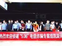 「风哥资讯」甘肃陇南:徽县公安成功打掉一个特大电信诈骗犯罪团伙