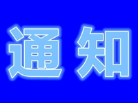 郑州港区自来水暂停交费通知!
