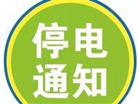 国网瓜州县供电公司停电通知(2020年7月2日—7月10日)