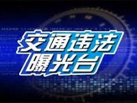 风哥资讯:陇南徽县对189辆应检逾期未检验未报废机动车曝光