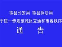 「风哥资讯」徽县关于进一步规范城区交通和市容秩序的通告