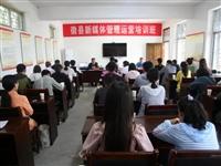 徽县新媒体管理运营培训班成功举办