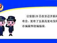「风哥资讯」公安部发布五类高发电诈案防骗指南