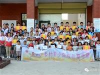 徽县爱心社:七彩假期---2020年暑期乡村青少年成长夏令营圆满结营