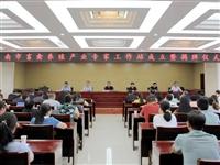 陇南市畜禽养殖产业专家工作站在徽县成立