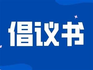 博兴县文明办向全体市民倡议:制止餐饮浪费