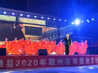 「风哥资讯」著名歌唱家彭高平亲临徽州夜市美食文化旅游节倾情演唱