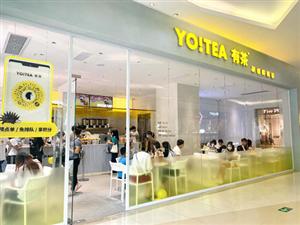 水果茶市�鲇卸嗷穑�YO!TEA有茶不到4��月完成了2020全年深圳加盟���