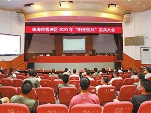 香洲�^今年186名��征青年�光入伍 近半是大�W���I生