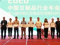 甘肃兆丰荣登2020年度中国豆制品行业品牌企业50强