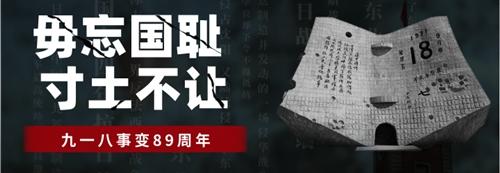 九一八事变89周年缅怀先烈,勿忘国耻!