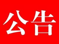 甘肃省2020年公开选聘行政村专职党组织书记徽县进入考察人员名单的公告
