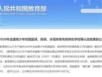 陇南14所学校拟上榜国家级名单