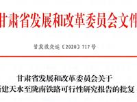 新建天水至陇南铁路可行性研究报告正式获批