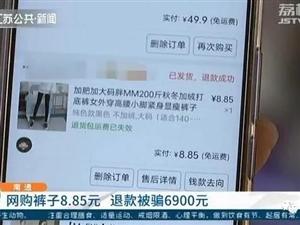 花8.85元网购的裤子迟迟不到货,女子退款竟掏了6900元!