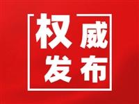 宁国市喜获第六届全国文明城市入选城市名单!创城成功,感谢有您!