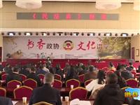 """徽县政协举办""""书香政协 文化讲堂"""" 专题培训"""