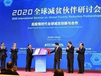 2020全球减贫伙伴研讨会在陇南举行