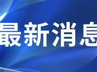 中方将对等制裁插手香港事务美方人员