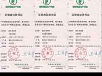 徽县金牛公司成为甘肃省首家获得绿色肥料认证的企业