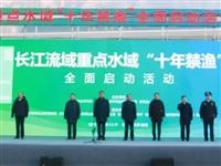 """长江流域重点水域""""十年禁渔""""全面启动仪式在陇南举行"""