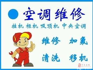 空调维修加氟移机清洗宁乡空调维修服务中心