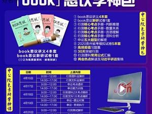榕江中公教育
