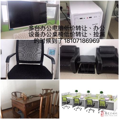 电脑办公桌椅底价出售
