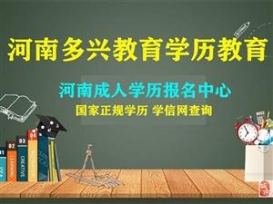 郑州学历提升