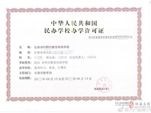 全中山民辦教育機構高效辦理辦學許可證歡迎咨詢