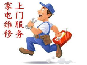 青州附近修冰柜冷藏室结冰的电话