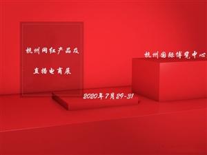 2020杭州国际跨境电商及网红品牌博览会