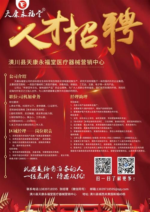 潢川县天康永福堂医疗器械营销中心