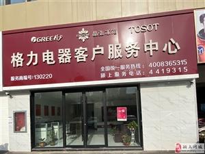 格力电器客户服务中心