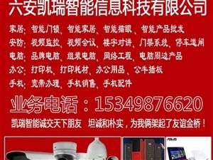 指纹锁安防监控系统、电脑、办公设备、DIY产品、停