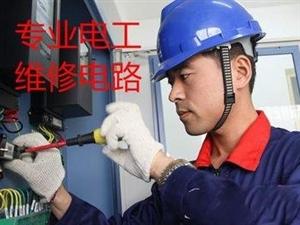 范縣上門維修水電,安裝開關插座燈具電路,燒電焊服務