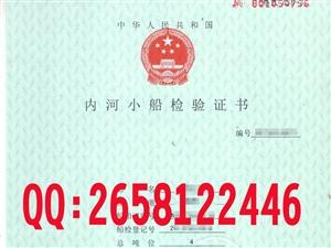 内河船舶检验证书及船舶所有权登记证船舶国籍证船员证