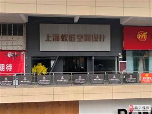 上海蚁匠空间设计 10年专注装修 安全 可信赖的装修平台