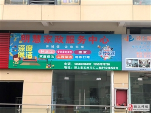 明慧家政服务中心