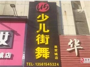 邹平U5街舞