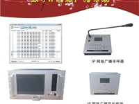 公共广播系统、IP网络广播系统、专业无线会议系统